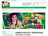 Семена почтой рассылаем по России более 30 лет! - Семенаград